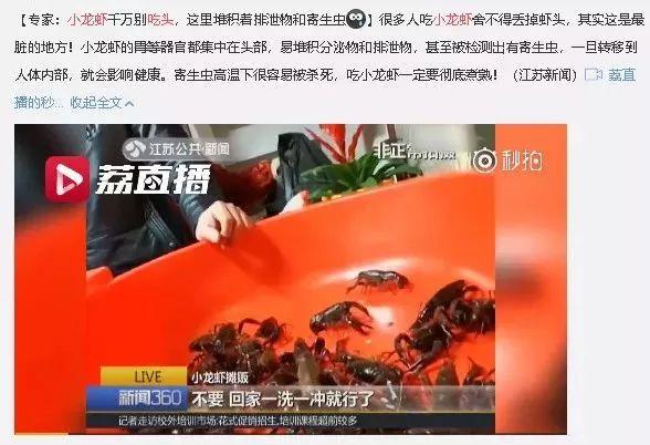 这两天,小龙虾被朋友圈刷爆了!