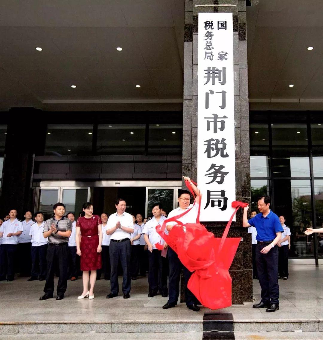 重磅!国税地税合并,国家税务总局荆门市税务局挂牌!