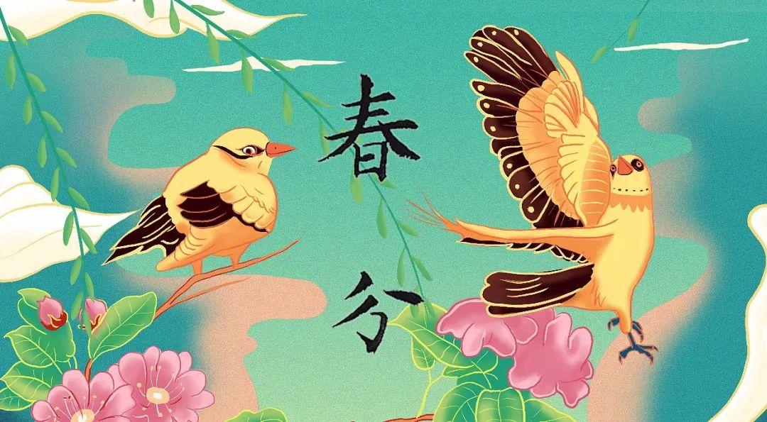 春分日 | 宜养肝助肾食春菜!