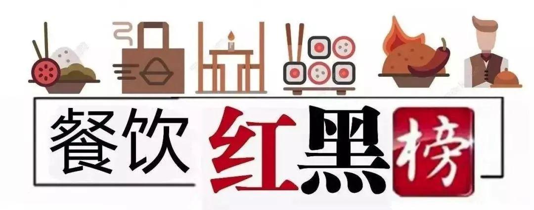 """曝光!邹平这些餐饮店上""""红黑榜""""!"""