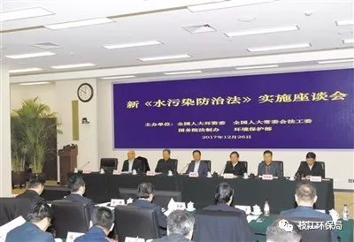 新修改水污染防治法实施座谈会召开