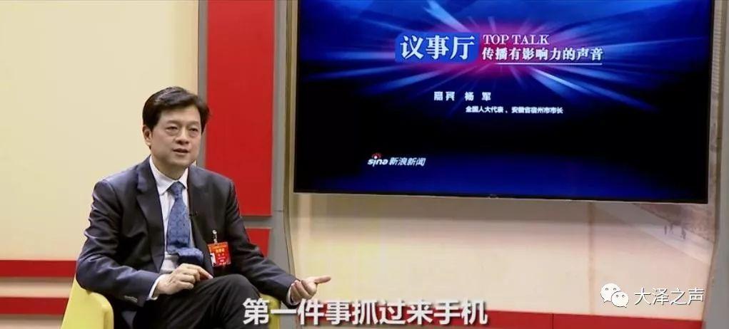 宿州市长杨军:走进演播室前,他问了化妆师一个意想不到的问题