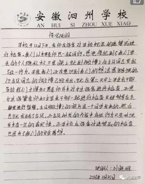 泗县泗州学校针对教师擅自搜查学生私人物品一事传来反馈信息!