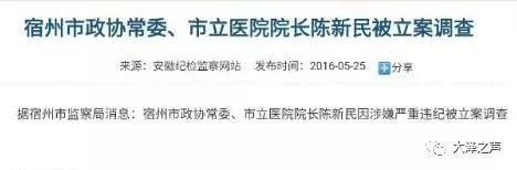 宿州市立医院原院长陈新民一审获刑10年半,并处罚金80万元!