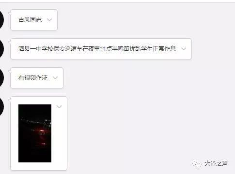 深更半夜,泗县一中保安巡逻车鸣笛扰乱学生休息!