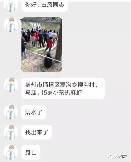 昨天,蒿沟乡一位15岁男孩溺亡!暑期将至,请看好你的孩子。