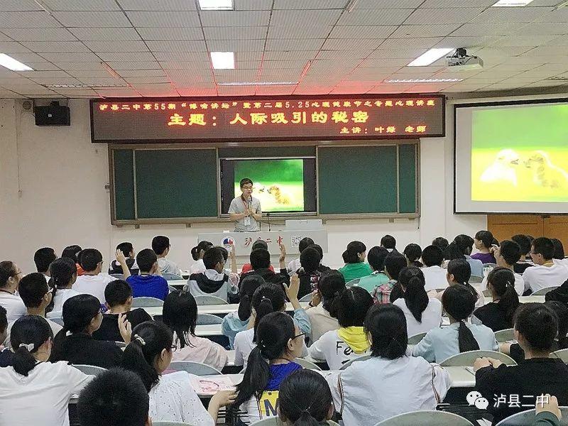 """泸县二中举办第二届""""5・25""""心理健康节"""