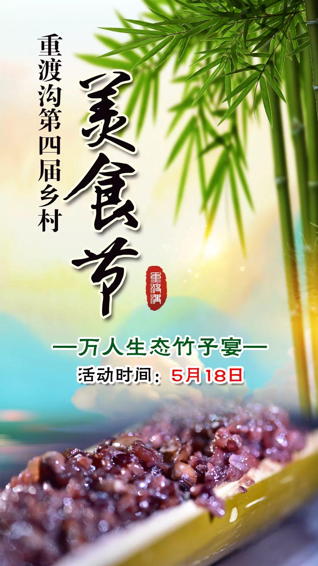 开吃!本周六重渡沟万人生态竹子宴