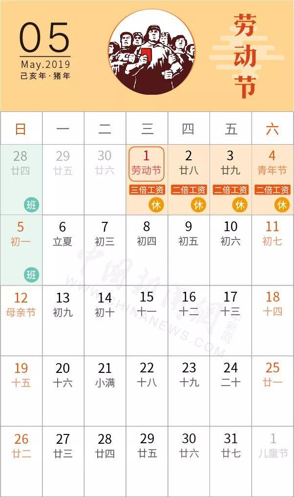 定了,今年五一放假四天!