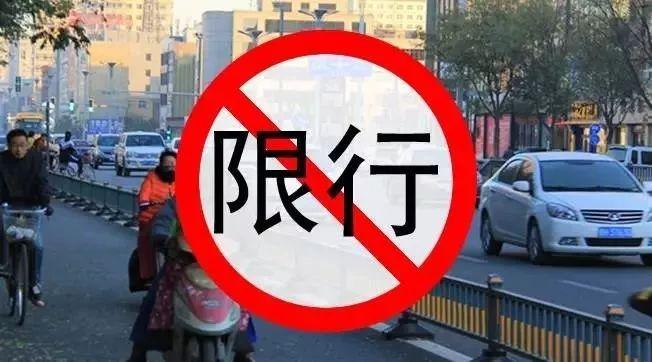 重磅发布!郑州市11月21日开始机动车单双号限行!