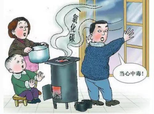 预防一氧化碳中毒安全常识