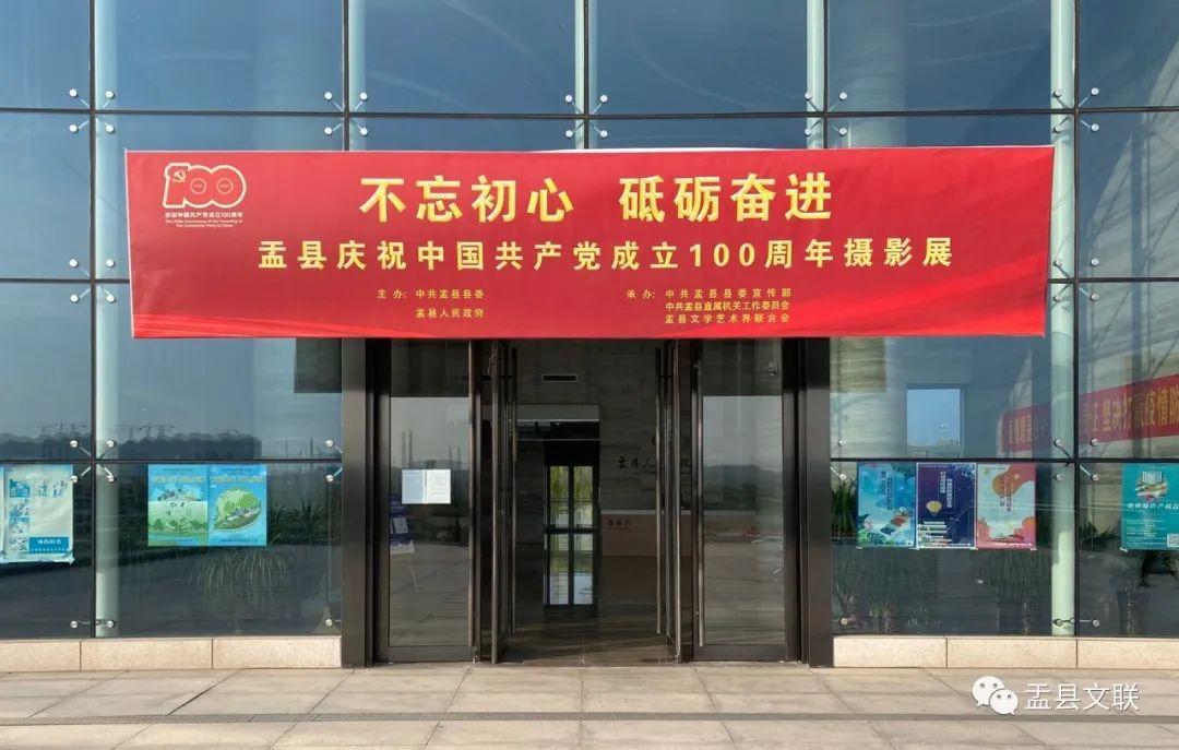 """""""不忘初心砥砺奋进""""盂县庆祝中国共产党成立100周年摄影展开展"""