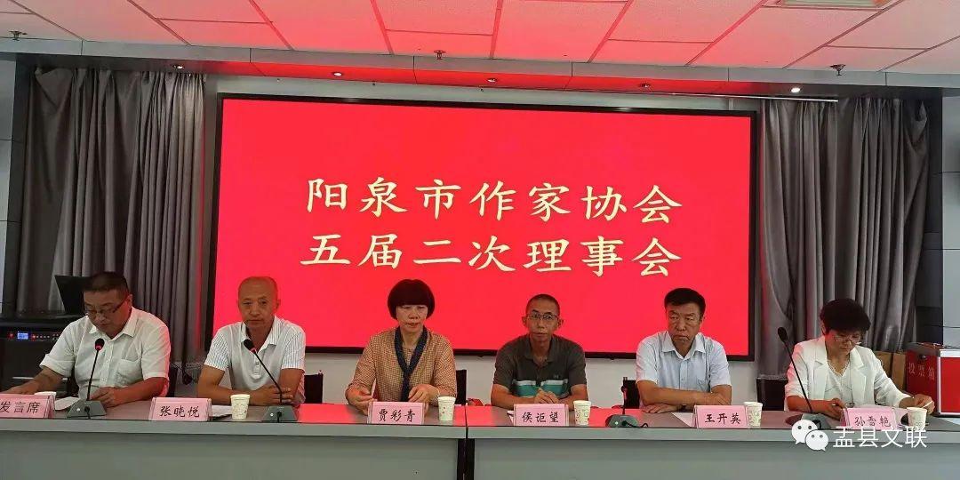 我县作家贾彩青(指尖)当选市作协主席