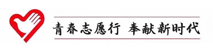 2021年高安市春节疫情防控青年志愿者表彰大会