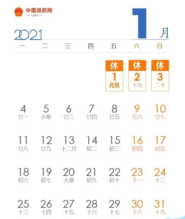再过9天,元旦3天小长假来了!