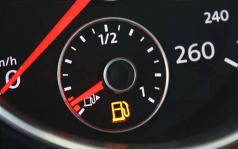 油表灯亮了,到底还能跑多远?95%的人都不知道!!