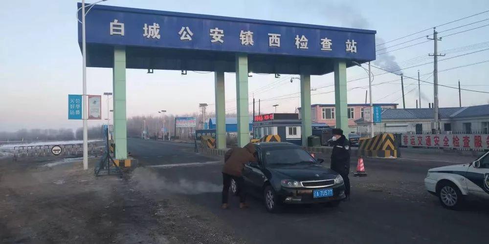 【城事】疫情当前,警察不退!公安洮北分局全力投入疫情防控工作!