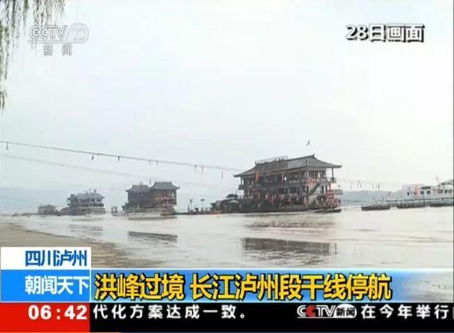注意!洪峰过境