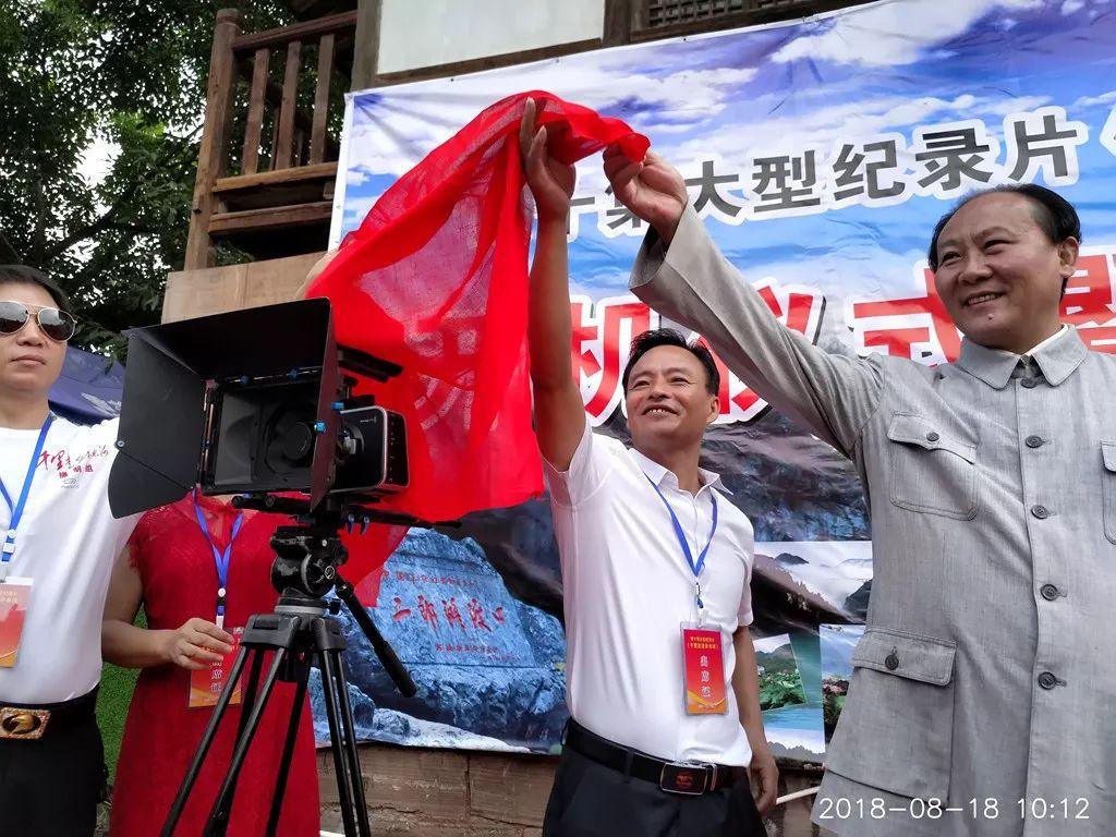四十集大型纪录片《千里走进赤水河》贵州土城开机