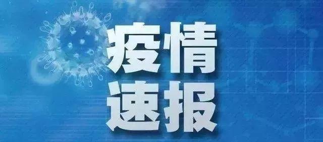 截至2月9日24时,泸州新增1例新冠肺炎确诊病例,累计17例