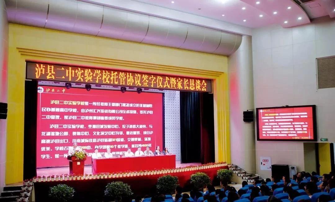 泸县二中实验学校今年9月招生,招生规模超600人!