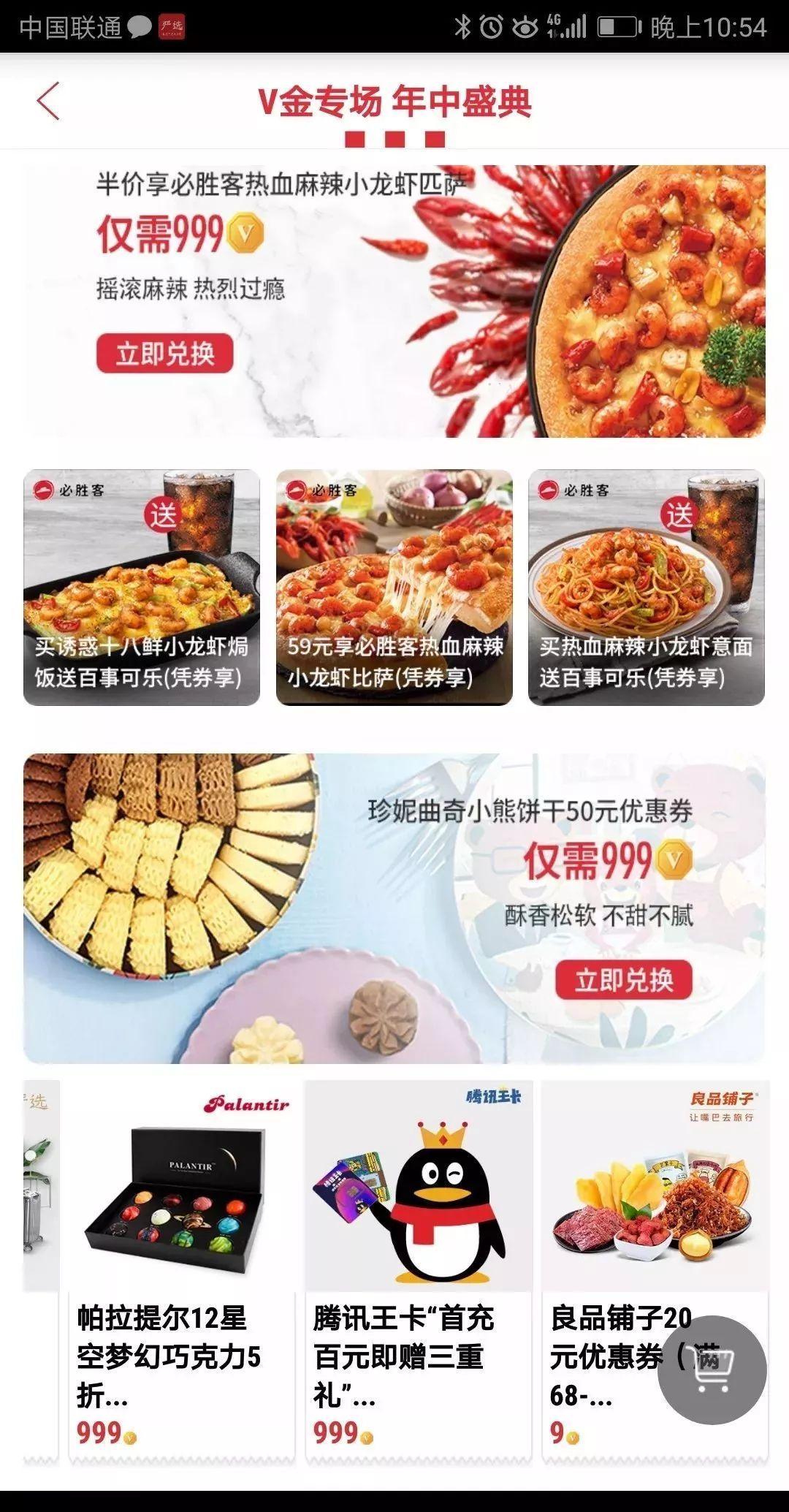 """肯德基重磅宣布:腾讯大王卡用户可以免费""""吃鸡""""了!"""