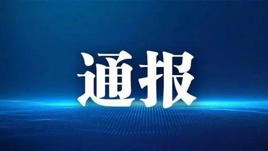 """悲�^畏�y怕���,�o州公�_曝光3起""""五�N不良情�w""""突出���}典型案例"""