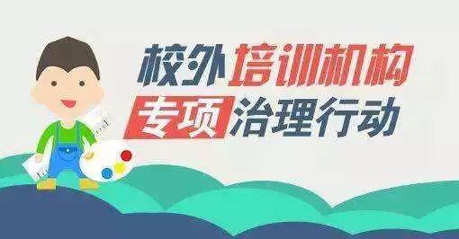 """泸州市教育局公布校外培训机构""""黑白名单"""""""