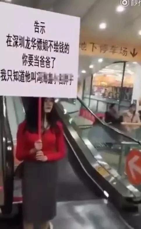 """""""红衣美女举牌寻嫖娼不给钱男子,你要做爸爸了""""系谣言"""