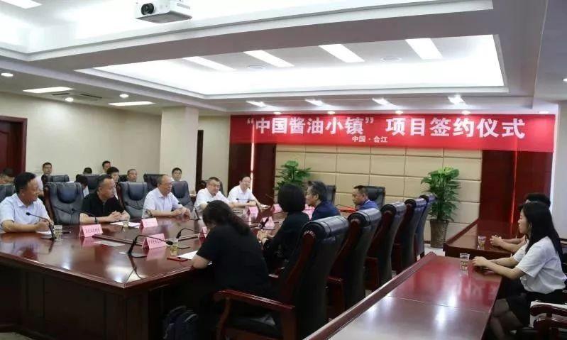 """总投资30亿元,""""中国酱油小镇""""项目落户合江"""