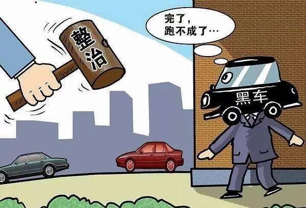 """外籍""""黑""""大巴深夜��o,�K究�y�^�\政�谭��P"""