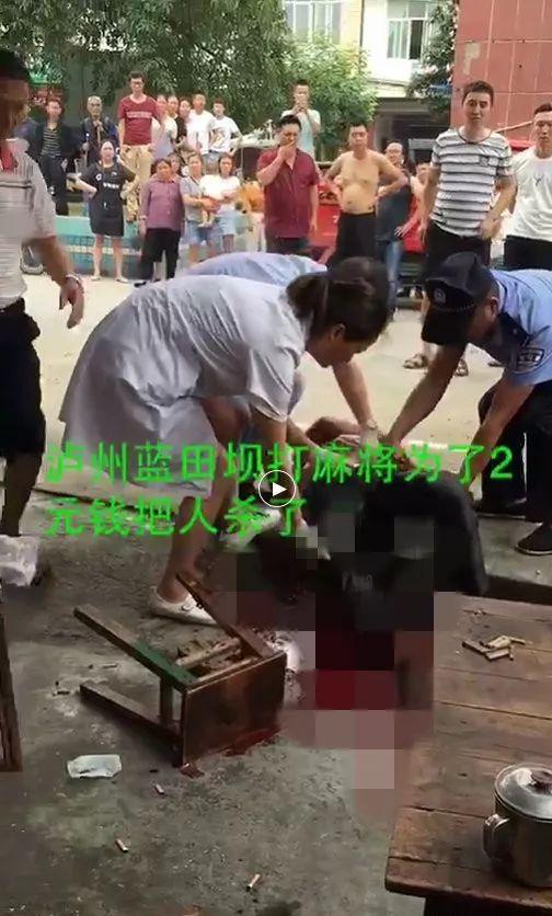 """网传视频""""泸州蓝田坝打麻将为了2元钱把人杀了""""事发地并非泸州"""