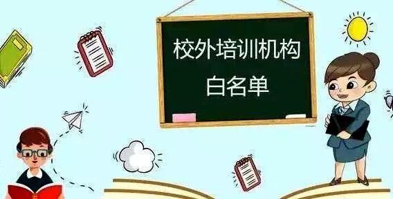 """�o州市2019年第3季度校外培��C��""""白名�巍薄昂诿��巍卑l布"""