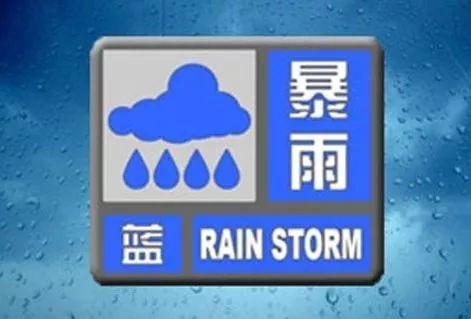 泸州人注意啦!气象台今天下午发布暴雨蓝色预警