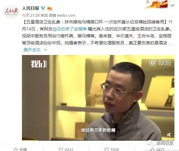 视频!大V曝光高档酒店卫生乱象:浴巾当抹布,一条毛巾共擦杯具马桶!