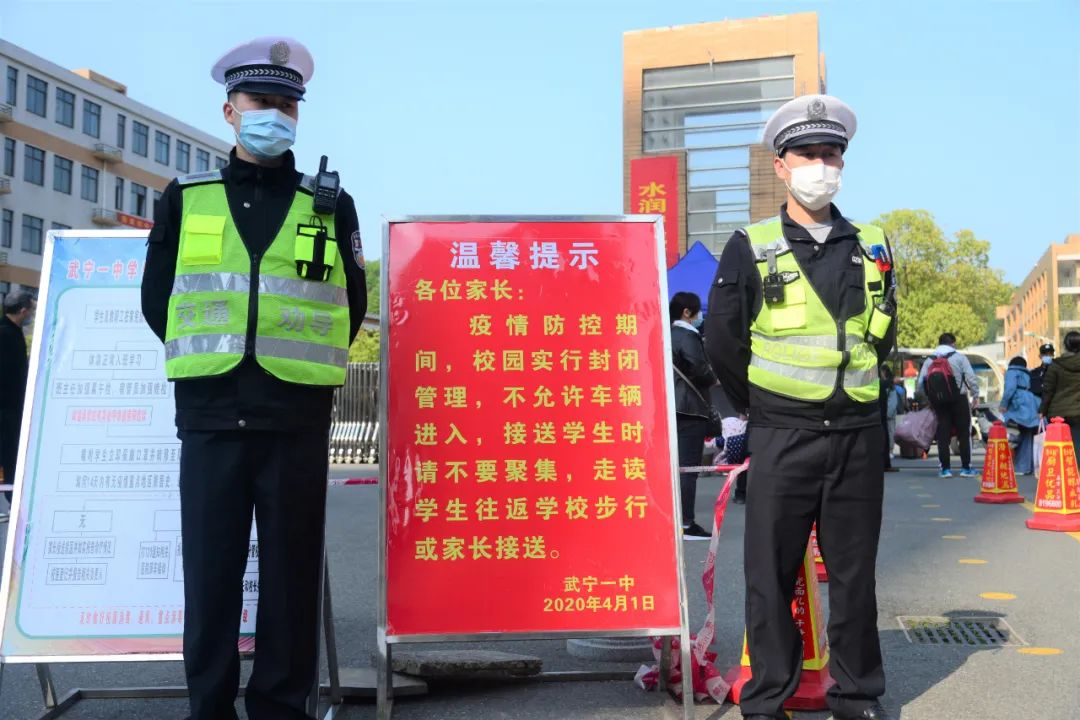 武宁:扎牢防控网护航学生安全返校复课