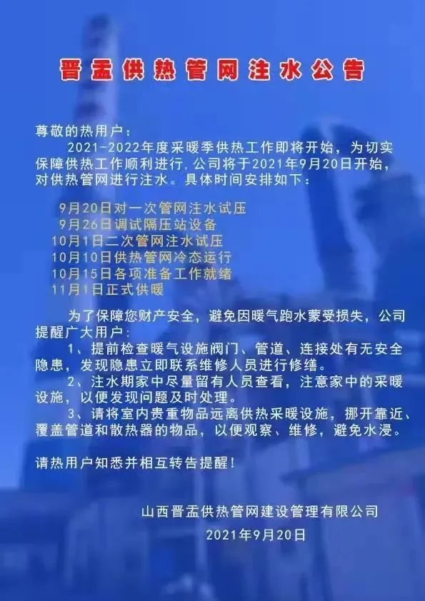盂县晋盂热力2021-2022年度供热管网注水公告!