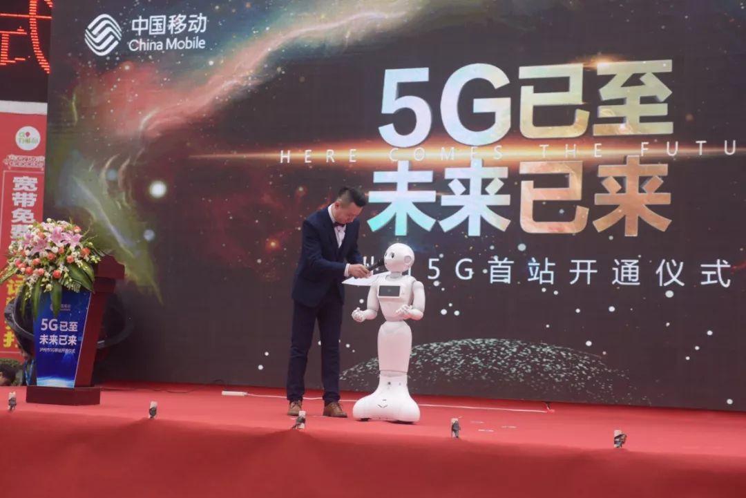 泸州5G时代来了,年内市区县城全覆盖