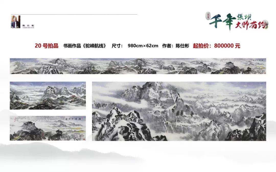 陈仕彬山水画《驼峰航线》拍卖165万元