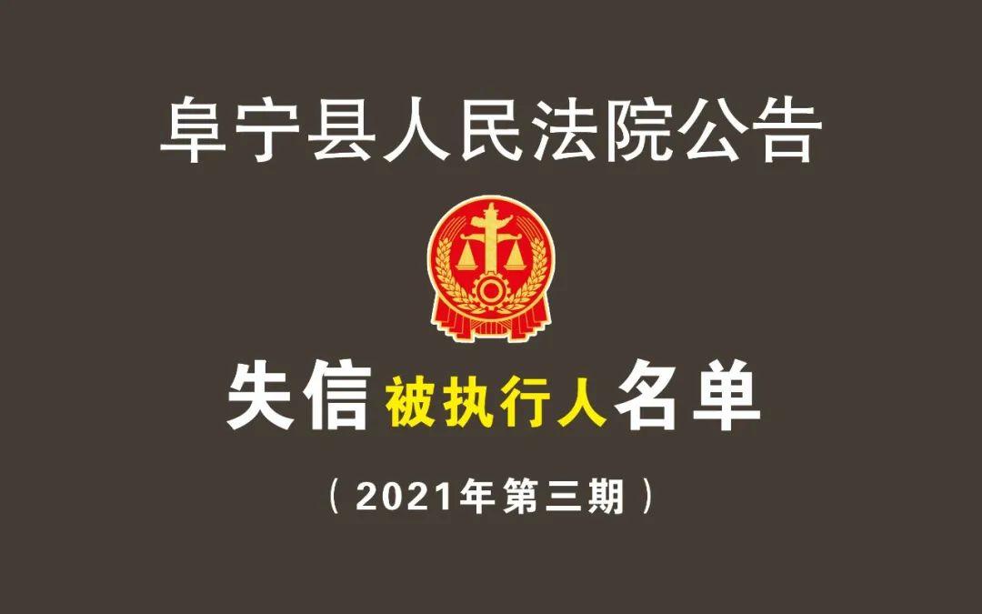 阜宁法院2021年最新失信被执行人名单(第三期)