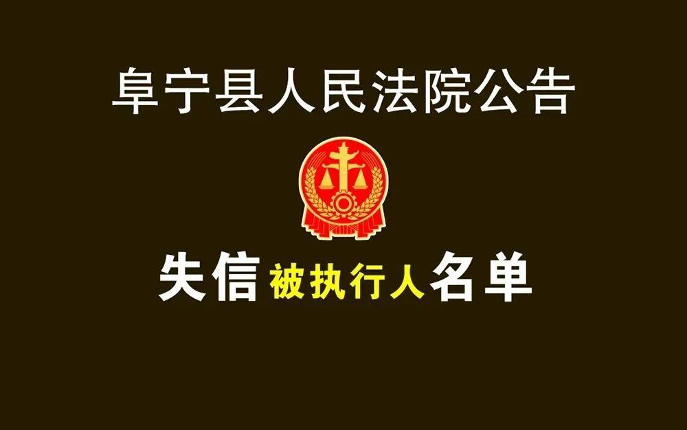 阜宁2021第六批失信被执行人名单公布!