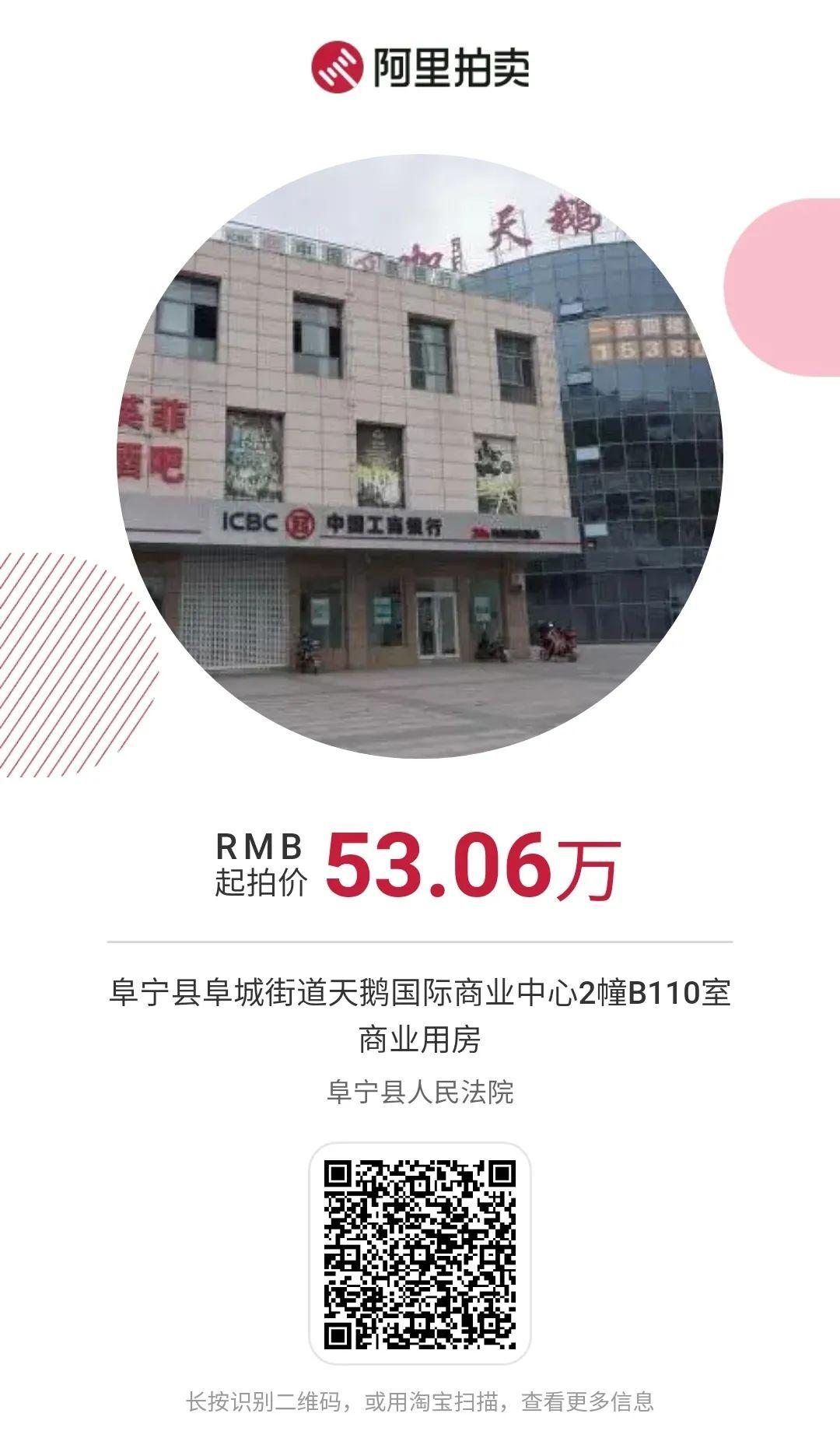 阜宁城南黄金位置多间商业用房开始拍卖!