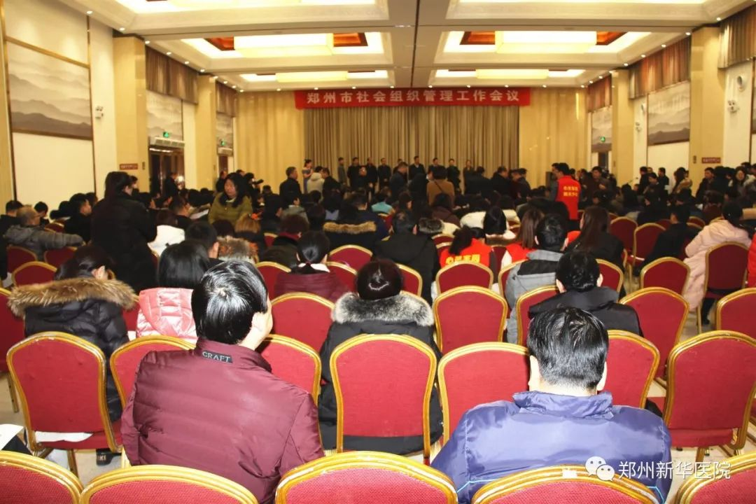 【喜讯】郑州新华医院被郑州市民政局党组授予:社会组织党党组织教学基地