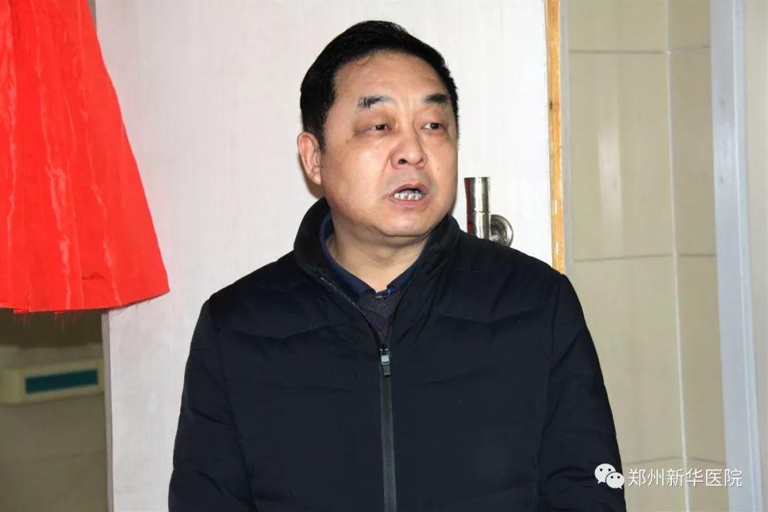 【医讯】郑州新华医院中西医结合病区开诊