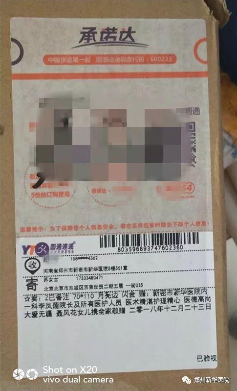 【医患情】来自北京的快递