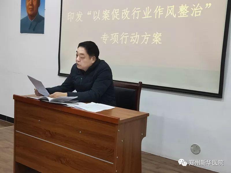 【新华头条】郑州新华医院传达部署学习郑州市卫计委印发