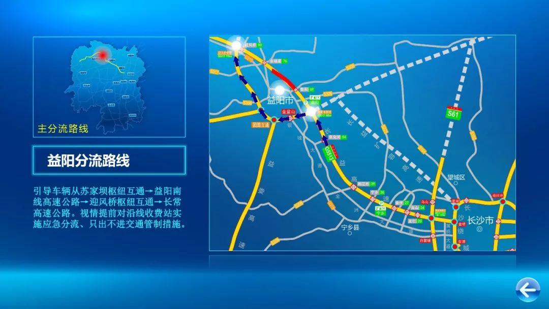 2月8日至10日,这些路段将进行交通高峰应急分流!