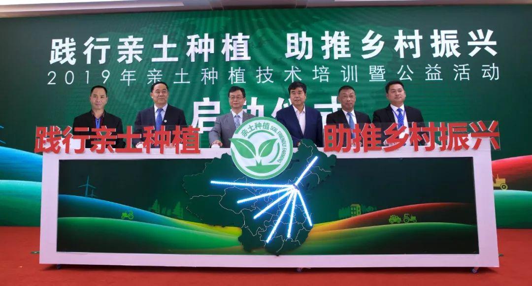 2019年亲土种植技术培训暨公益活动启动