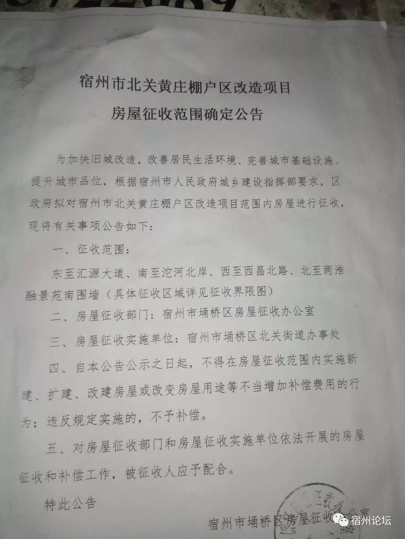 宿州市北关黄庄棚户区改造项目房屋征收范围公告