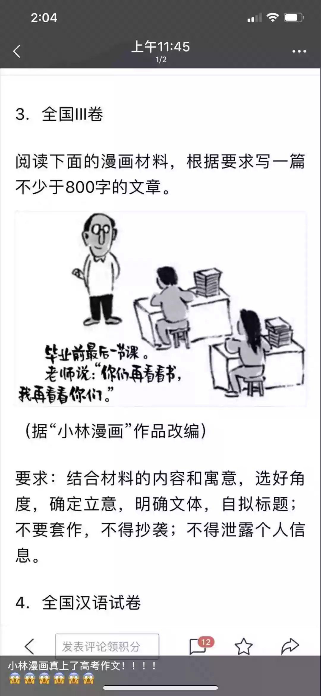 """暖心漫��登上高考卷作者小林笑�Q:""""�F和丑""""是��作的�纱箪`感�碓�"""